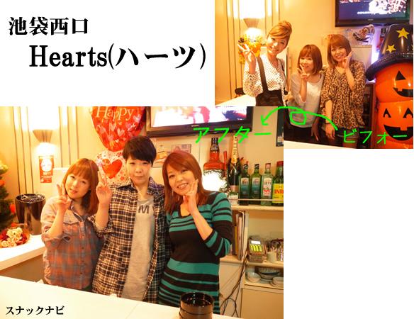 Hearts(ハーツ)