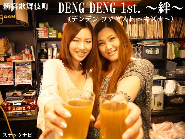 新宿歌舞伎町『DENG DENG 1st. ~絆~』