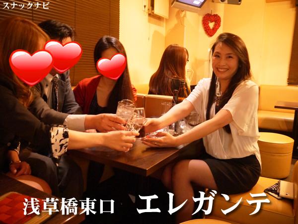 『 エレガンテ 』(浅草橋東口)