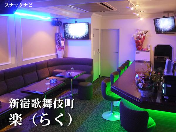 『楽(らく)』(新宿区歌舞伎町)