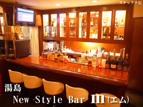 『New Style Bar m』(湯島)