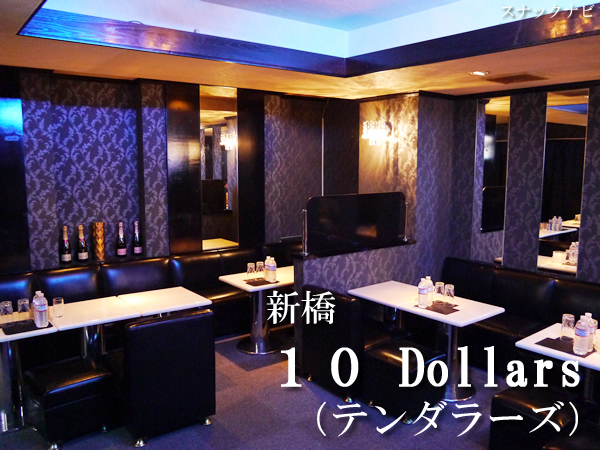 10 Dollars(新橋)
