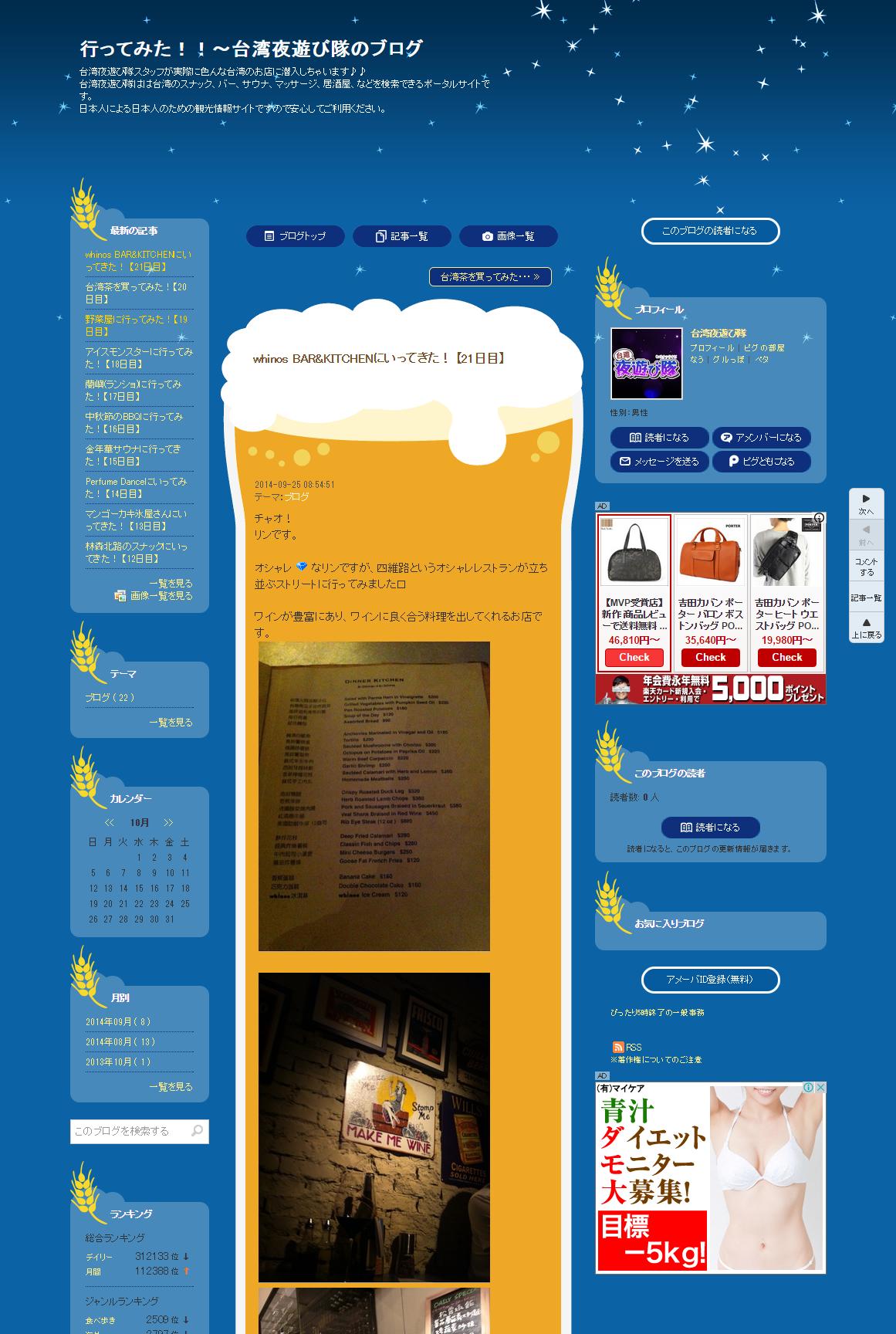 台湾夜遊び隊のブログ