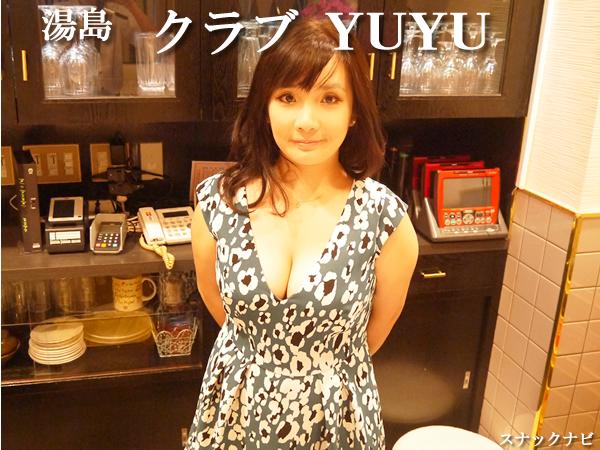 『クラブ YUYU』(湯島)