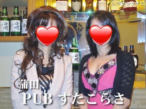 PUB すたこらさ(蒲田)