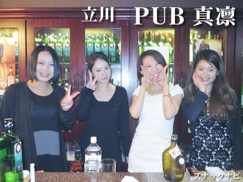 PUB 真凛(立川)