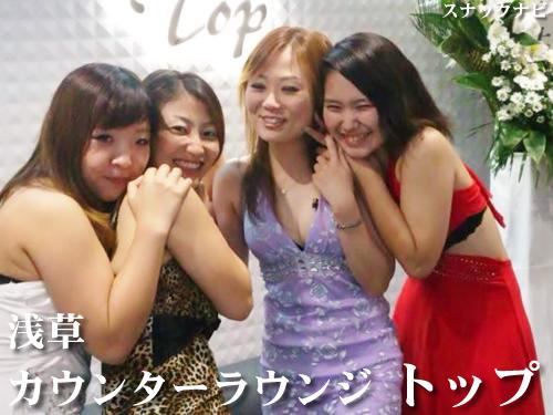 カウンターラウンジ トップ(浅草)