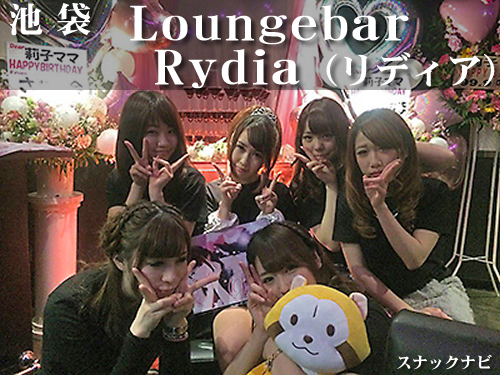 Loungebar Rydia(池袋)