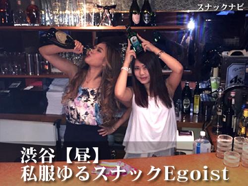 【昼】私服ゆるスナックEgoist(渋谷)