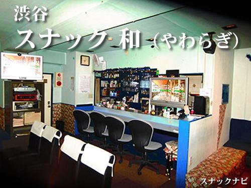 スナック 和(渋谷)