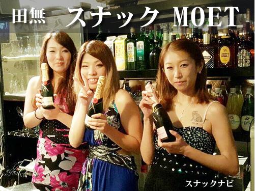 スナック MOET(田無)