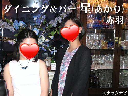 ダイニング&バー 星(赤羽)