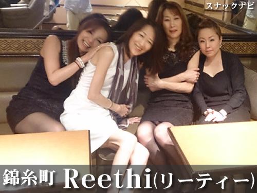 Reethi(錦糸町)