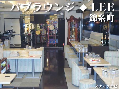 パブラウンジ◆LEE(錦糸町)