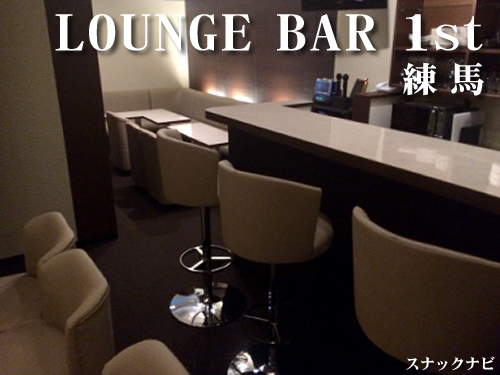LOUNGE BAR 1st(練馬)