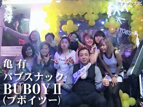 パブスナックBUBOYⅡ(亀有)