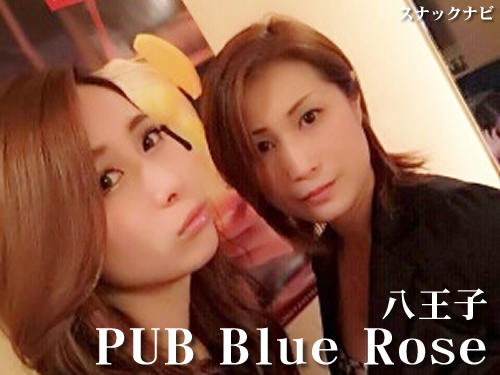 PUB Blue Rose(八王子)