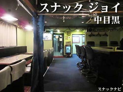 スナック ジョイ(中目黒)