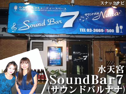 SoundBar7(水天宮前)