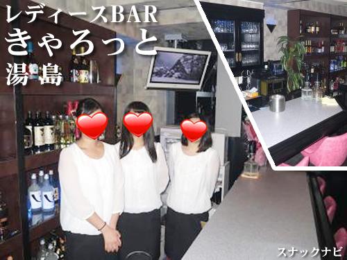 レディースBARきゃろっと(湯島)