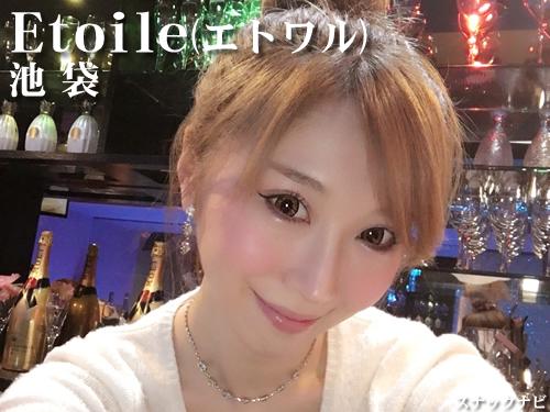 Etoile(エトワル)