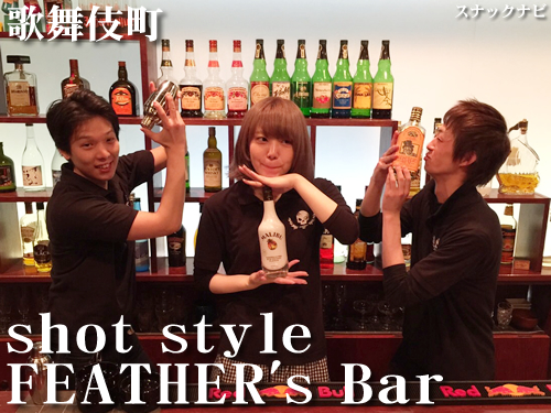 FEATHER's Bar(歌舞伎町)