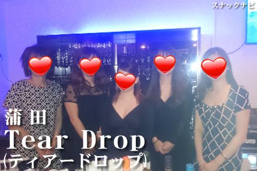 Tear Drop(蒲田)