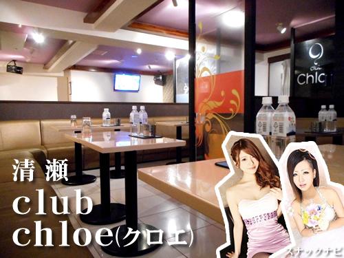 club chloe(清瀬)