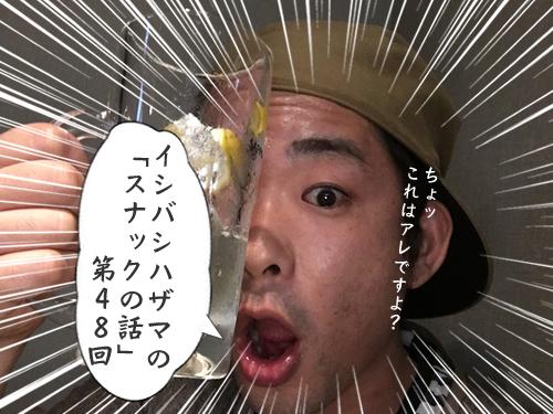 イシバシハザマの「スナックの話」第48回