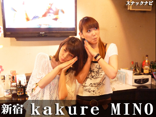 kakure MINO(新宿)