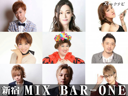 MIX-BAR-ONE