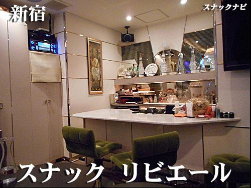 リビエール(新宿)
