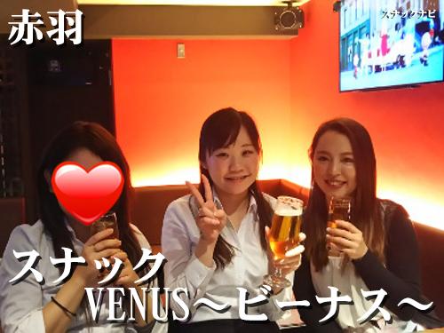 VENUS~ビーナス~(赤羽)