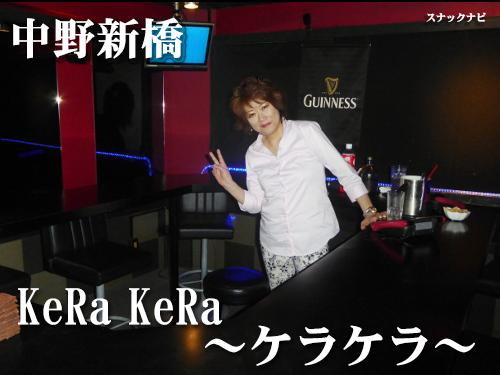 KeRa KeRa~ケラケラ~