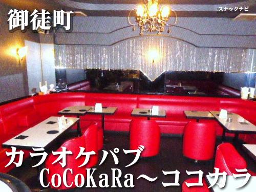 カラオケパブCoCoKaRa~ココカラ(御徒町)