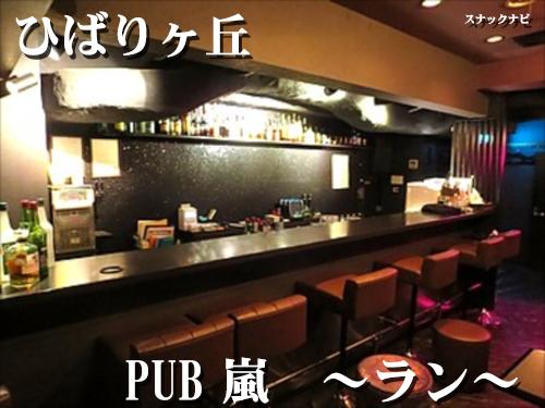 PUB 嵐 ~ラン~(ひばりヶ丘)