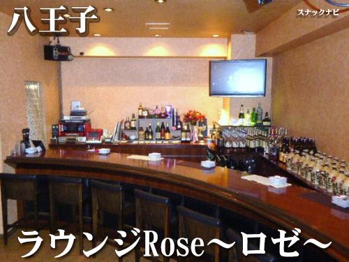 ラウンジRose~ロゼ~(八王子)