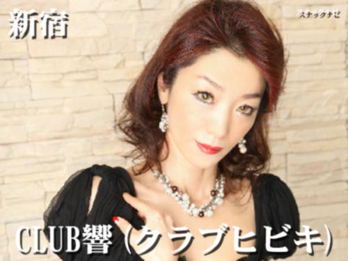 CLUB響 (クラブヒビキ)