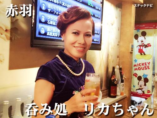 呑み処 リカちゃん(赤羽)