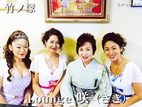 Lounge咲~サキ~