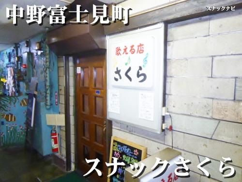 スナックさくら(中野富士見町)