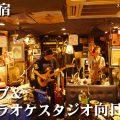 パブ&カラオケスタジオ向日葵(新宿)