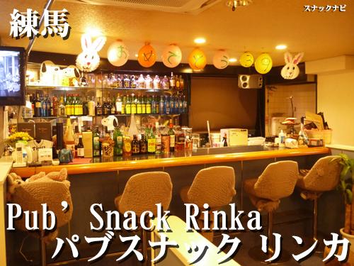 Pub'Snack Rinka