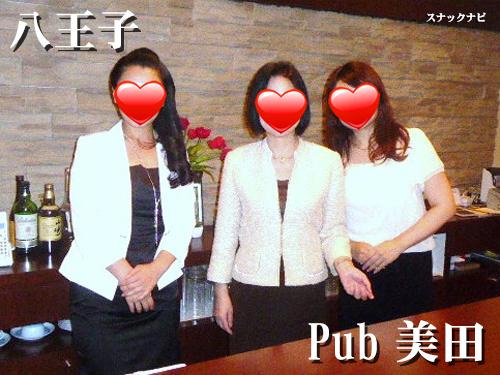 Pub 美田(八王子)