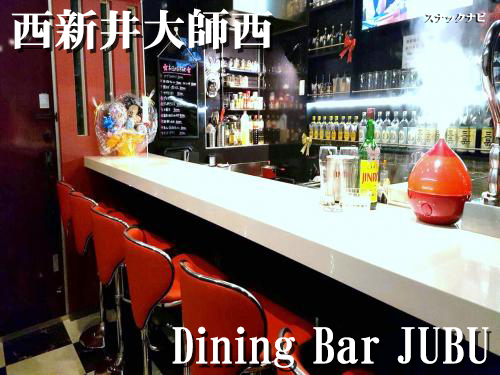 dining-bar-jubu