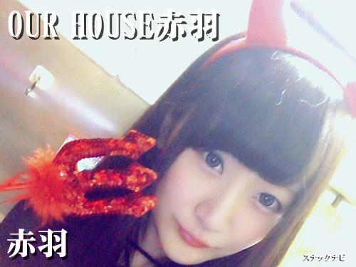 OUR HOUSE赤羽(赤羽)