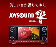 JOYSOUND「響(ひびき)」