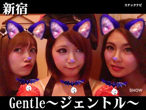 Gentle~ジェントル~(新宿)