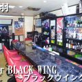 Bar-BLACK-WING(赤羽)