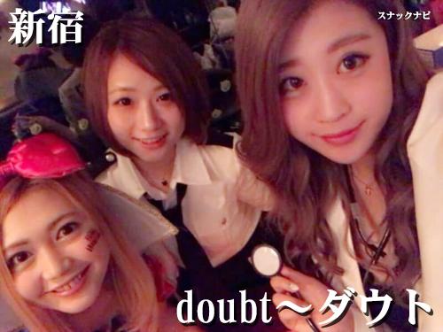doubt~ダウト~